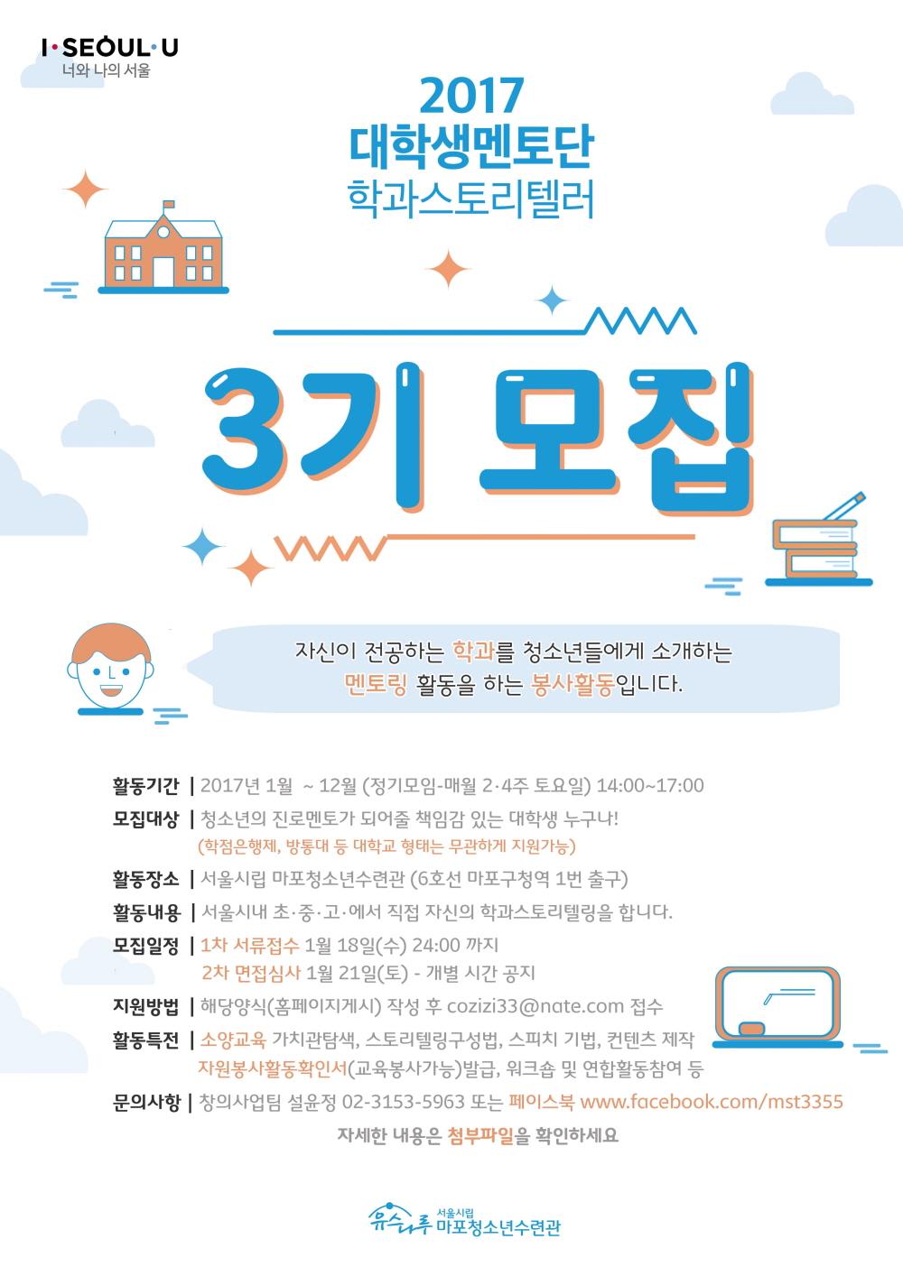크기변환_학토리3기 포스터.jpg