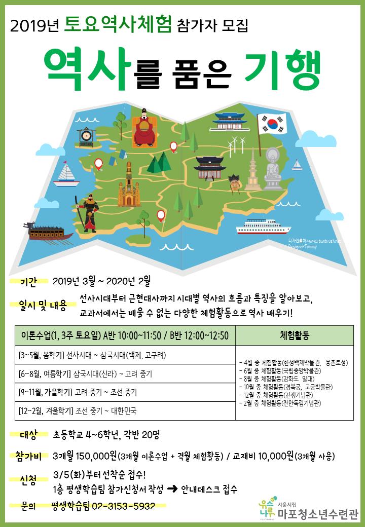 2019 역사체험 홍보포스터.png
