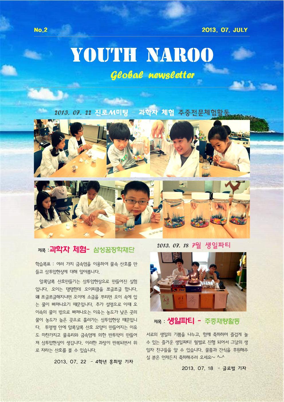글로벌소식지(7월~8월)002.jpg