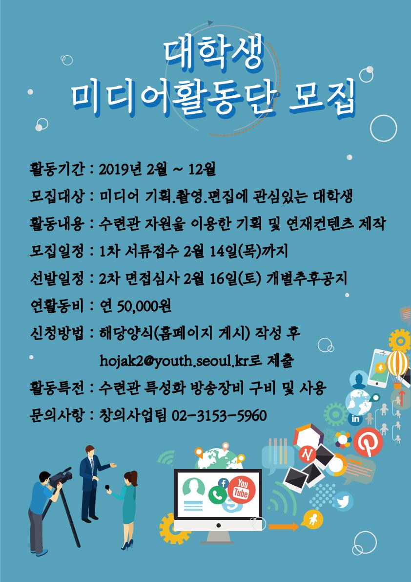 대학생-미디어-활동단-모집-포스터3.jpg