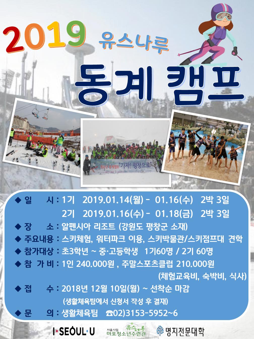 동계캠프 포스터(최종).png