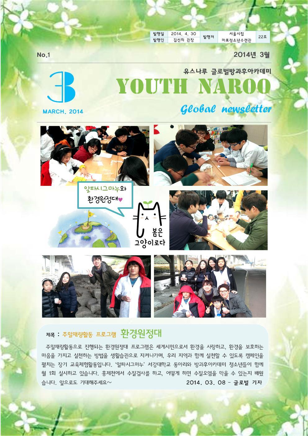 글로벌소식지 (3월~4월)002.jpg