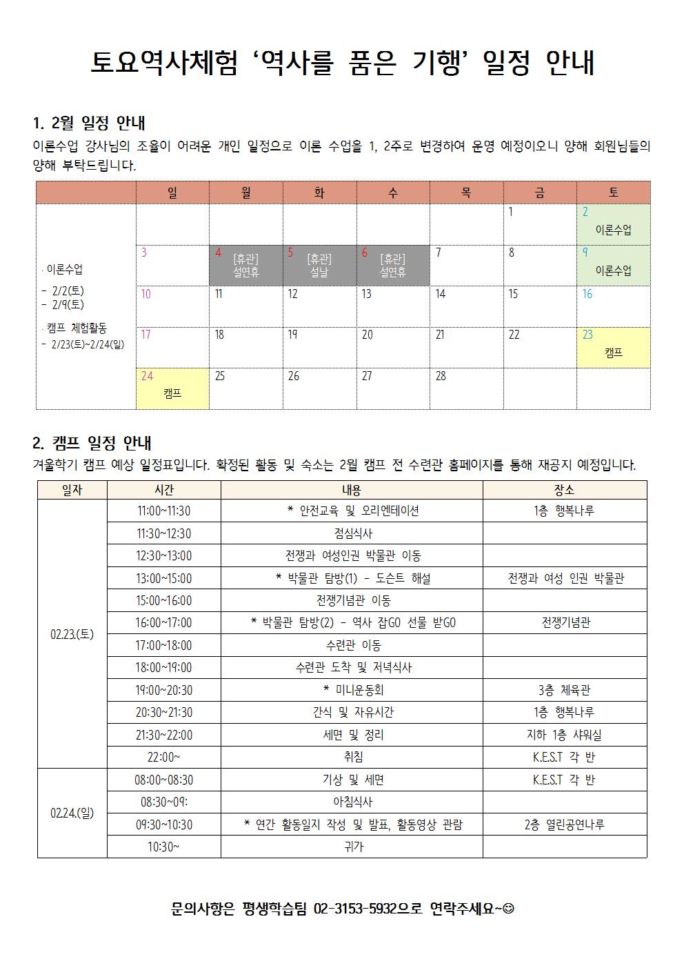 토요역사체험 '역사를 품은 기행' 일정변경 안내문001.png