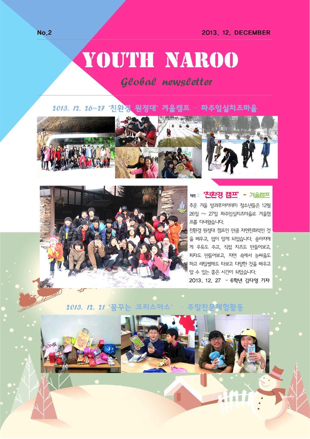 글로벌소식지(12월)002.jpg