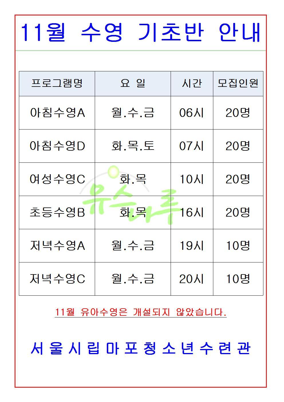 2017년 11월 수영 기초반 안내(게시)001.jpg