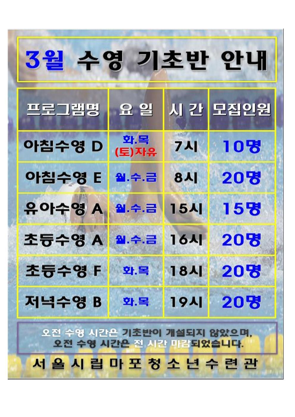 19-3월 뉴 기초반(홈피게시용)  ppt001.jpg
