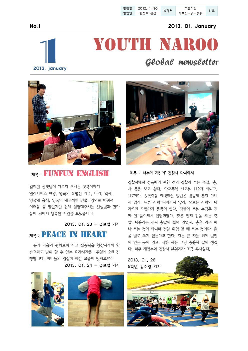 글로벌소식지 (1월)002.jpg