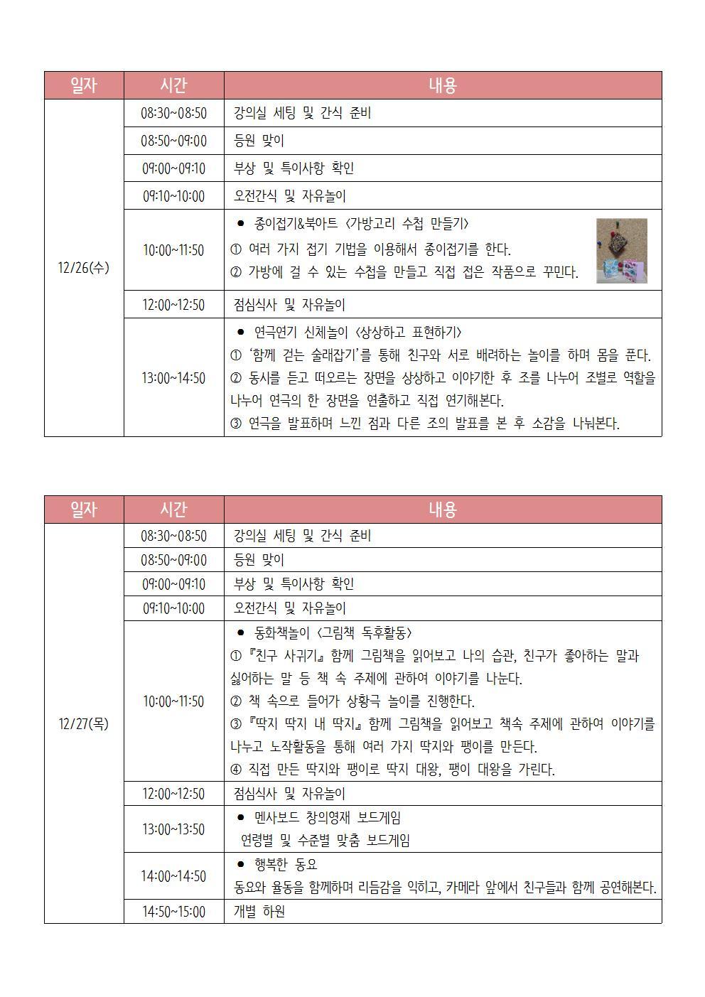 겨울방특 유아패키지 세부 안내문002.jpg