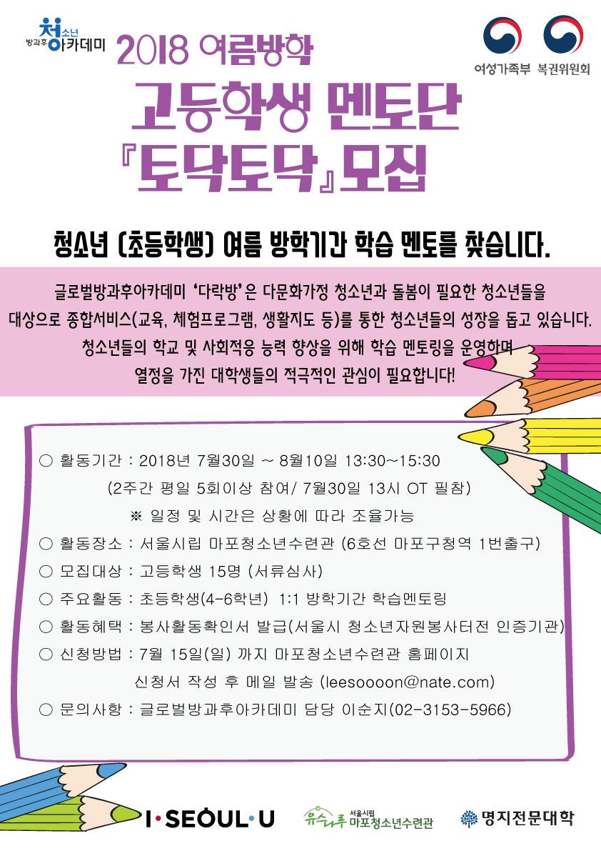 2018-토닥토닥-모집-홍보지.jpg