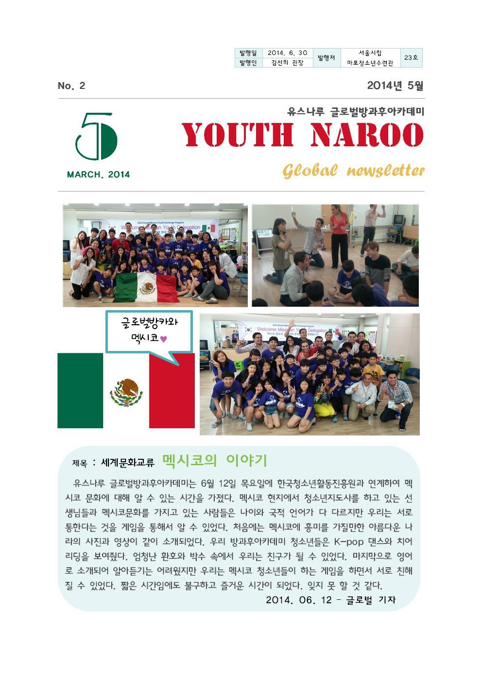 글로벌소식지 (5월~6월)002.jpg