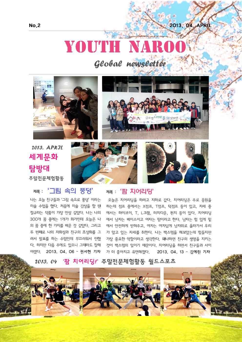 글로벌소식지 (4월)002.jpg