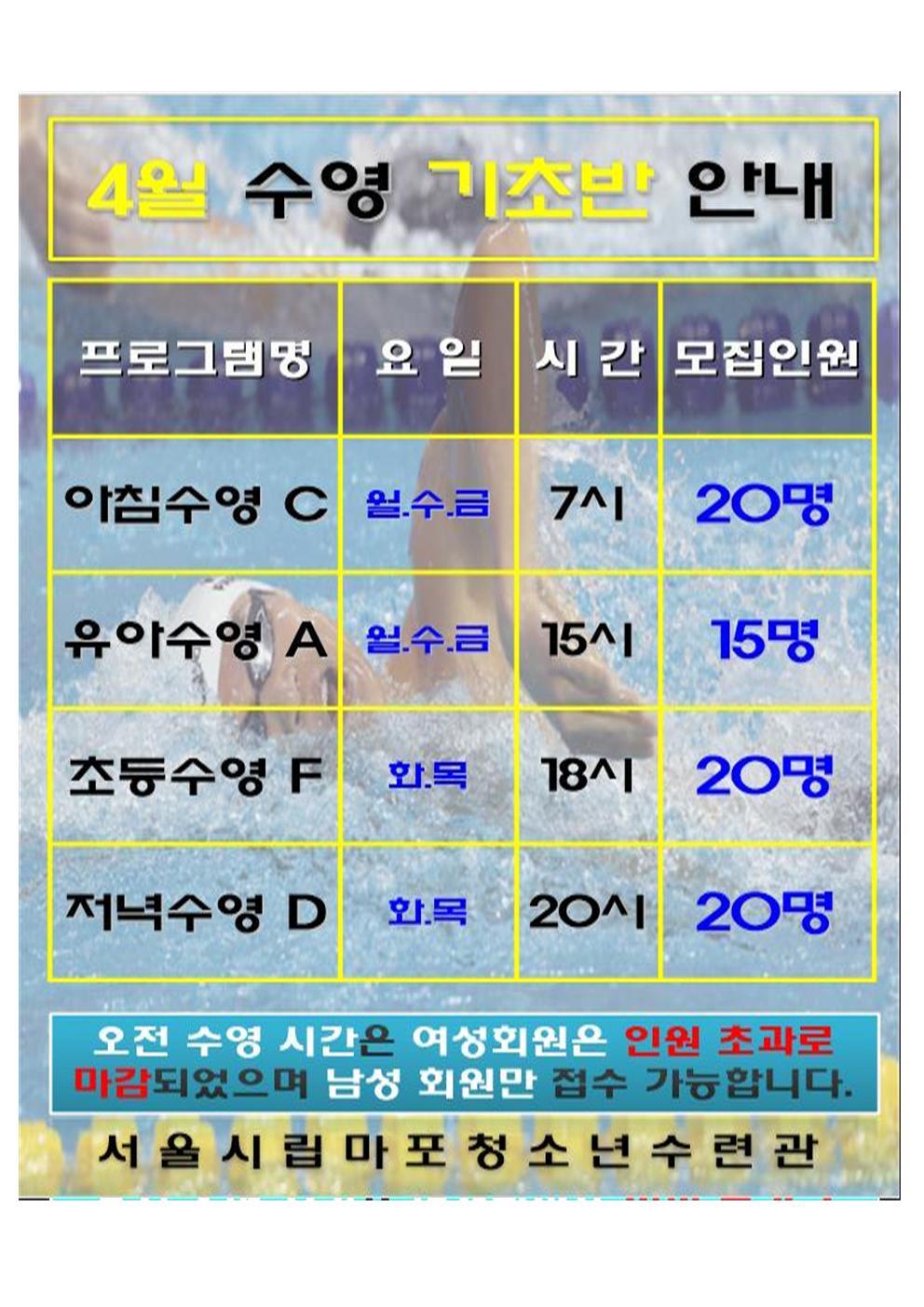 19-4월 뉴 기초반(홈피게시용)  ppt001.jpg