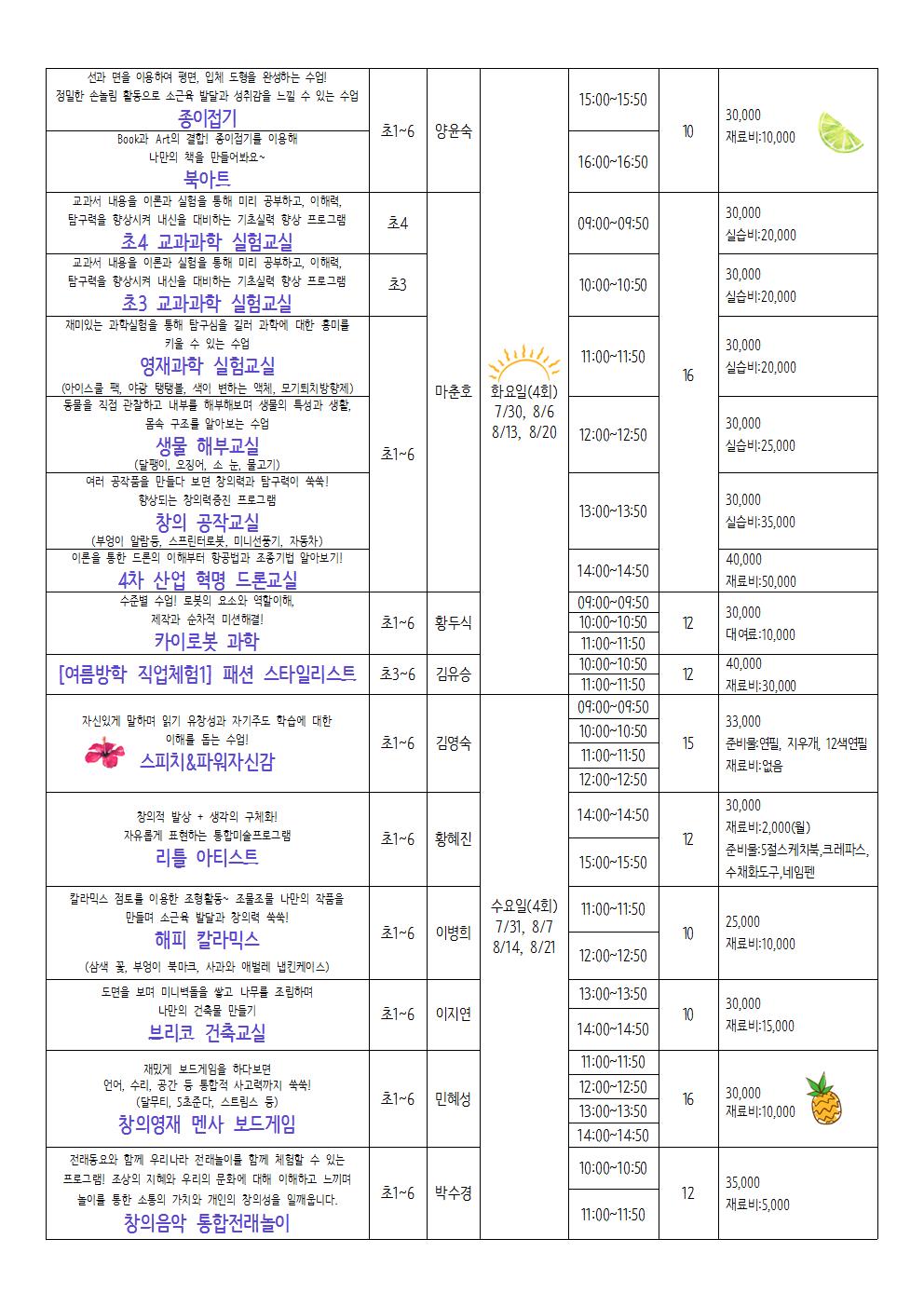 2019 여름방특(완료)002.png