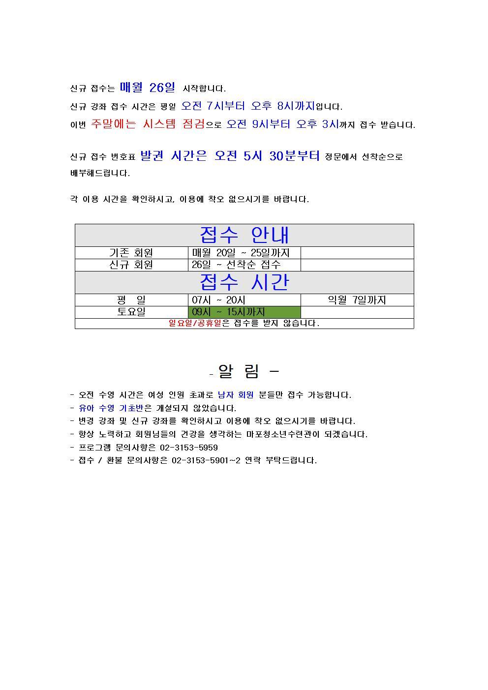 신규접수는 매월 26일 시작합니다(주말 시간 변경)001.jpg