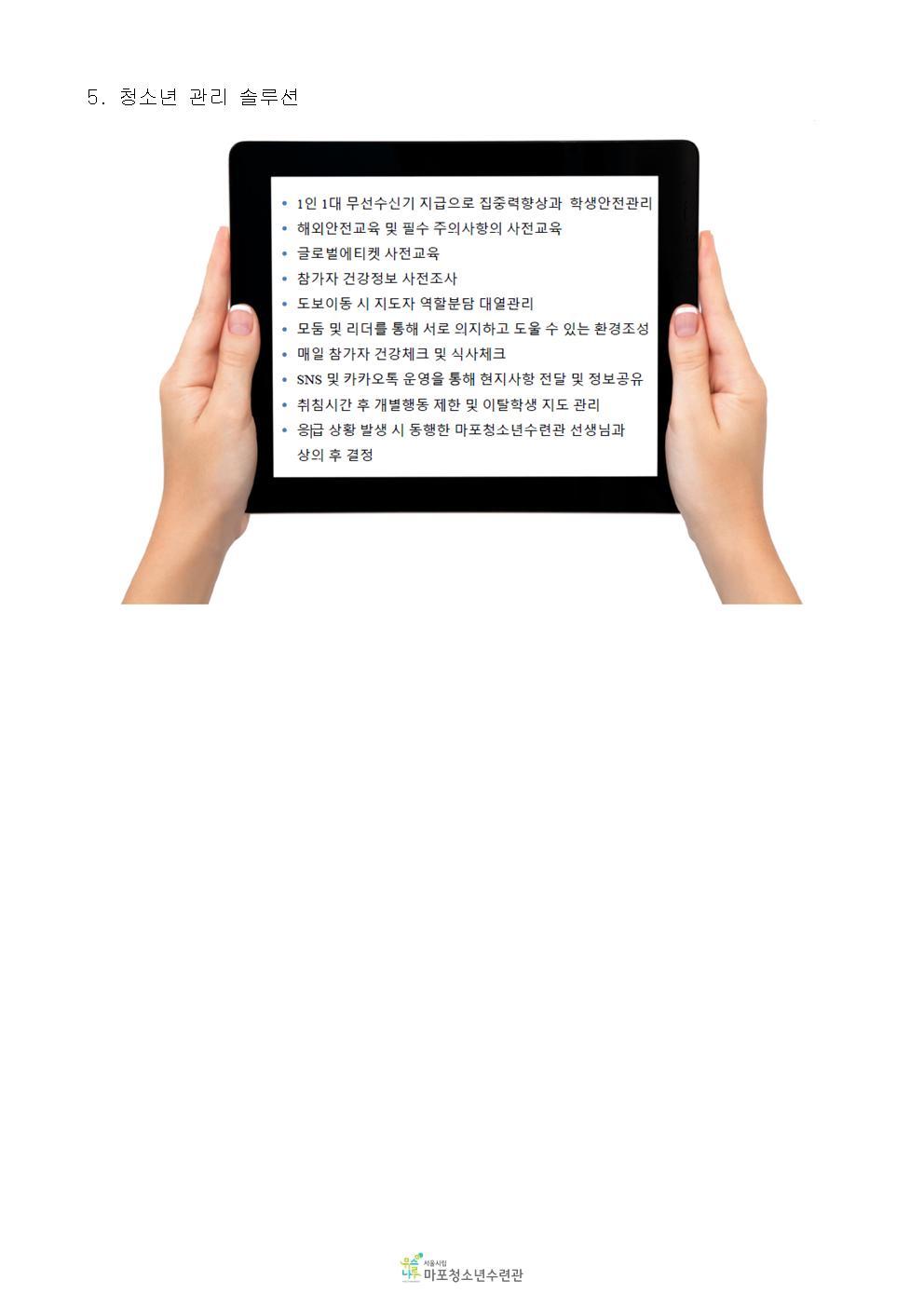 프로그램일정표 및 세부사항004.jpg