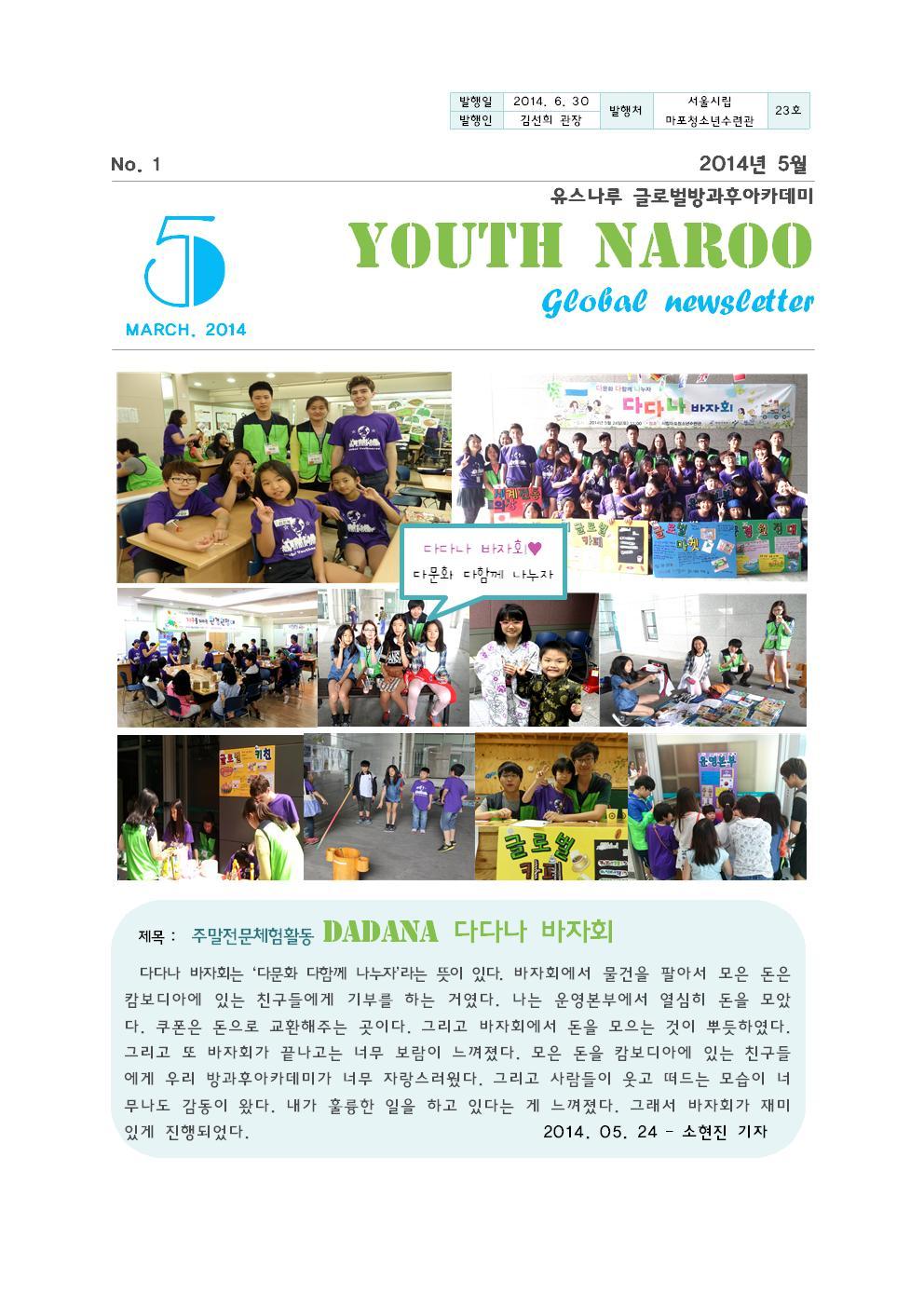 글로벌소식지 (5월~6월)001.jpg