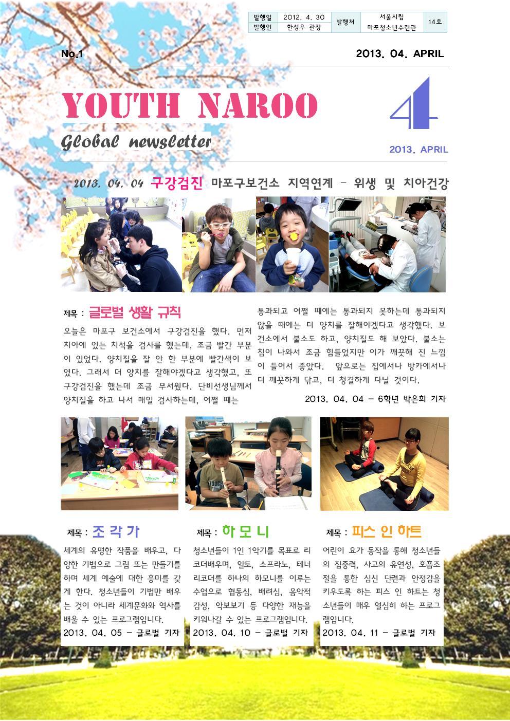 글로벌소식지 (4월)001.jpg