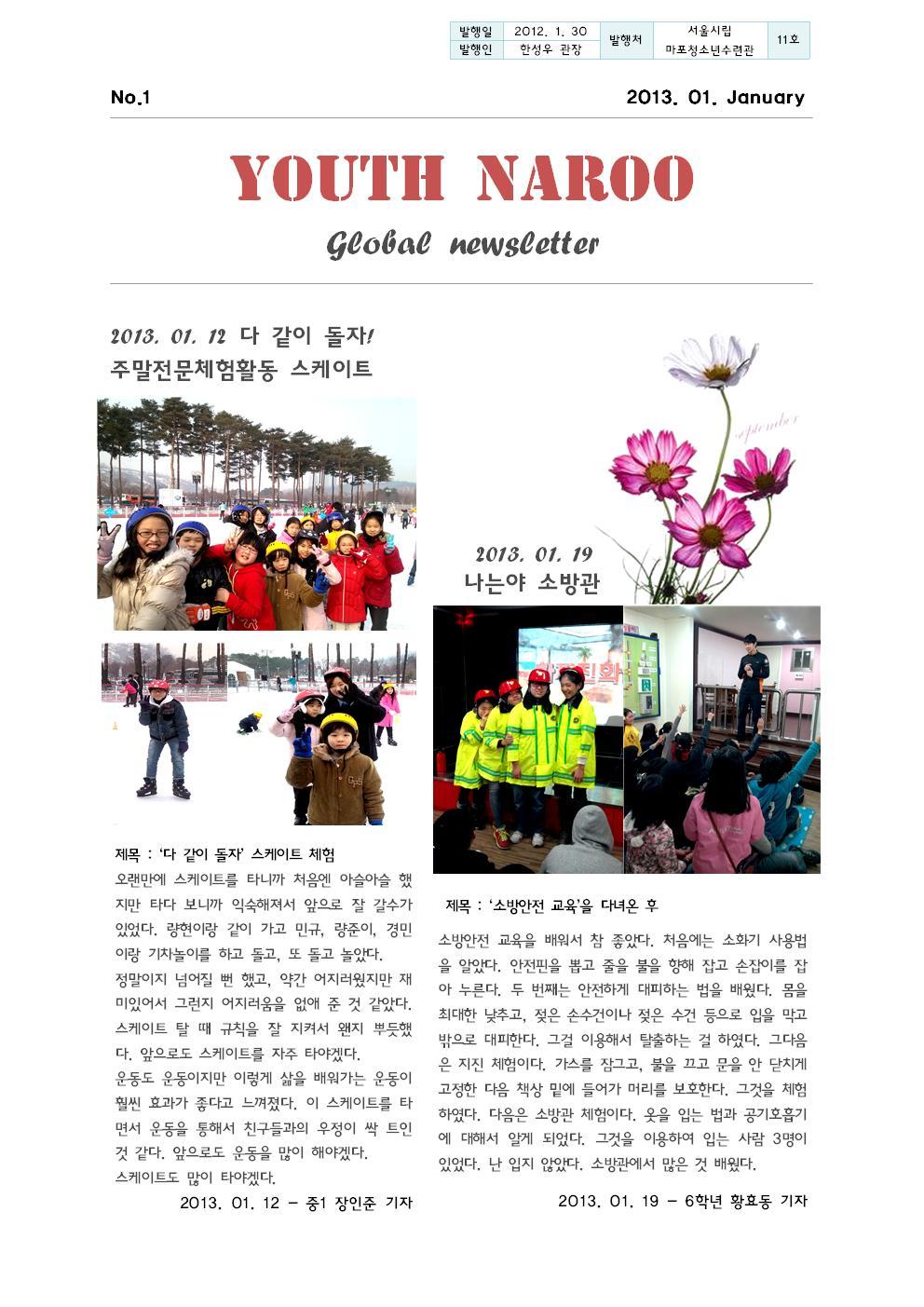 글로벌소식지 (1월)001.jpg