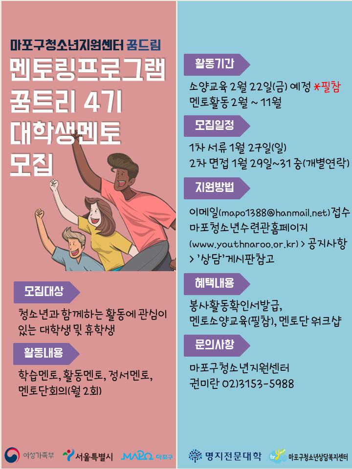 2019년 멘토링프로그램 꿈트리4기 멘토모집 포스터.png