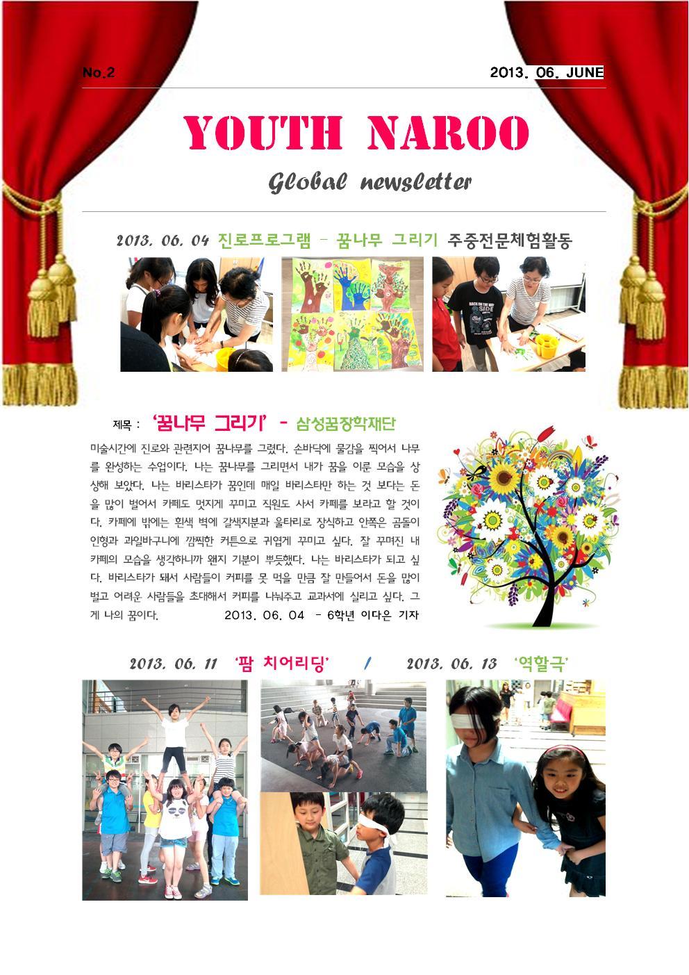 글로벌소식지(6월)002.jpg