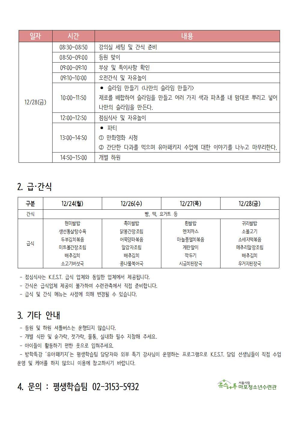 겨울방특 유아패키지 세부 안내문003.jpg