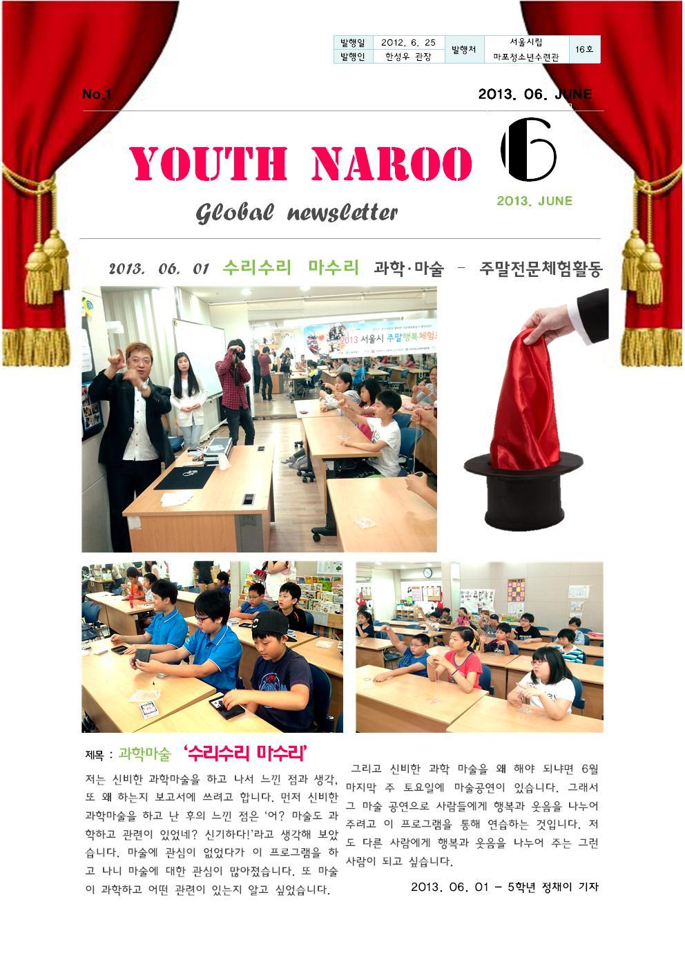 글로벌소식지(6월)001.jpg