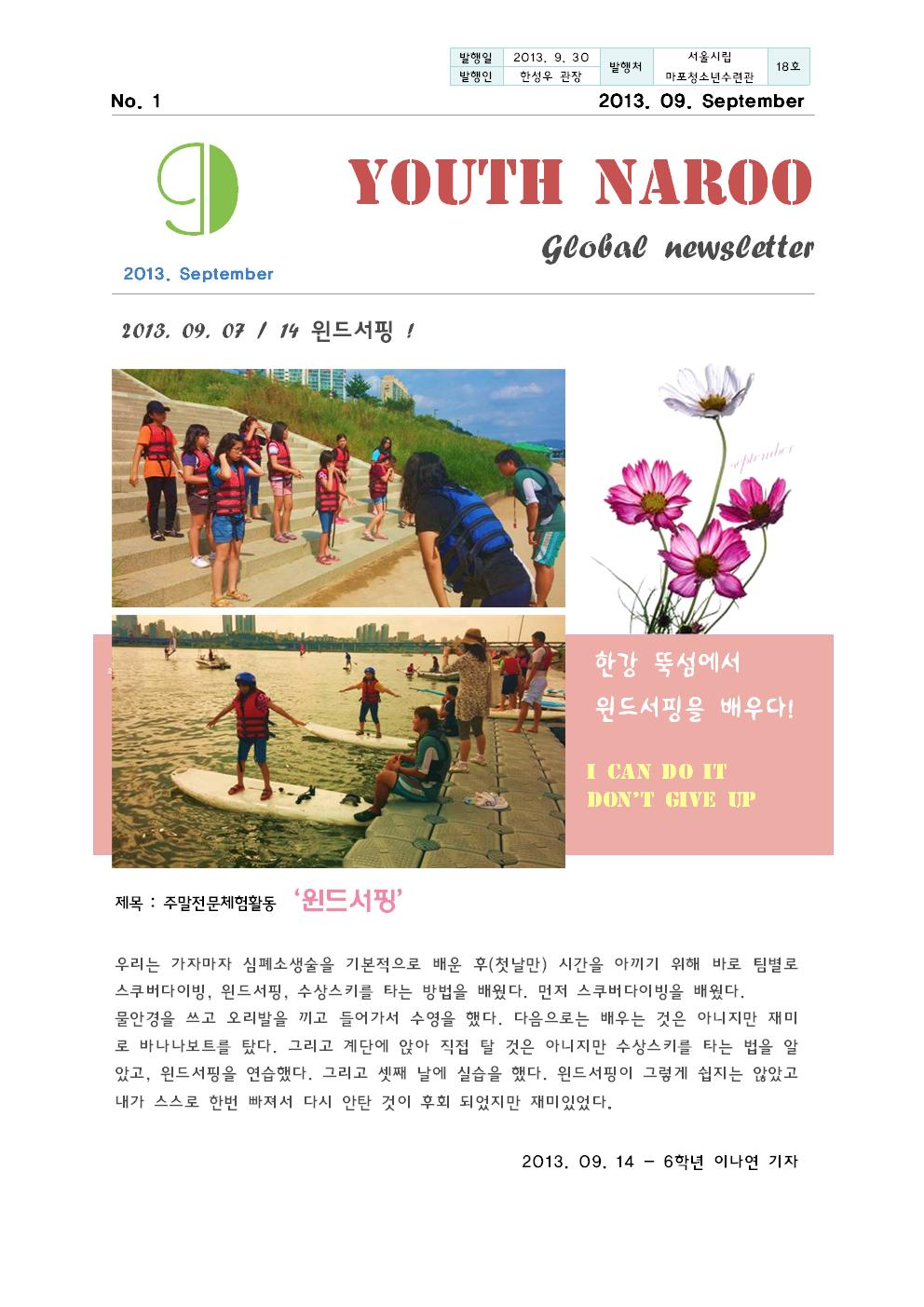 글로벌소식지 (9월)001.jpg