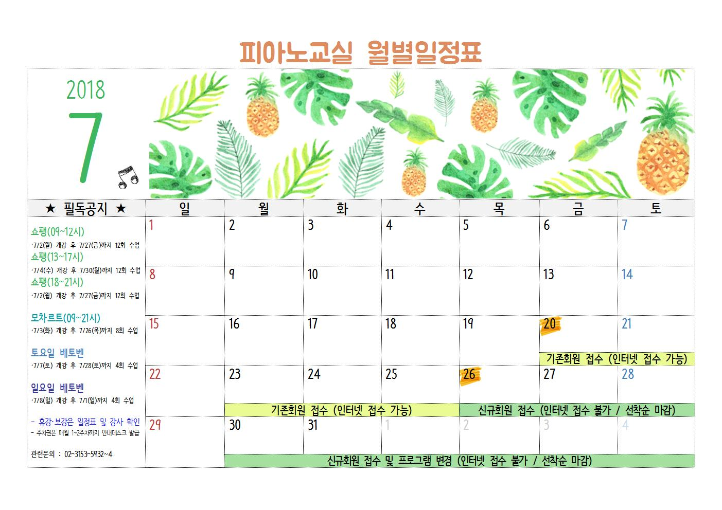 2018년 7월 평생학습팀 월별일정표002.jpg