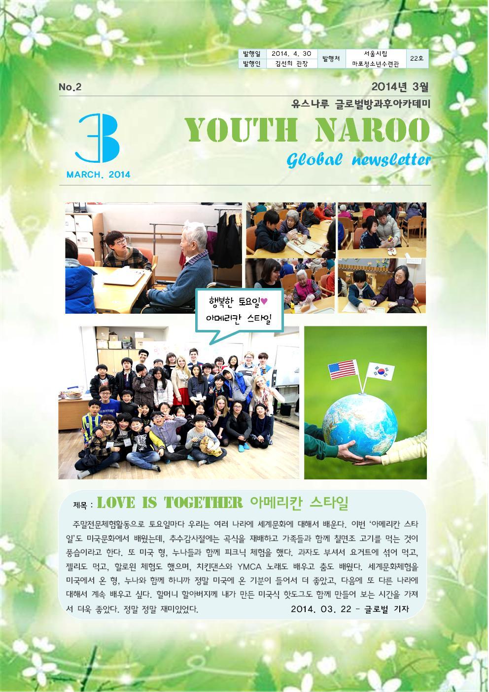 글로벌소식지 (3월~4월)001.jpg
