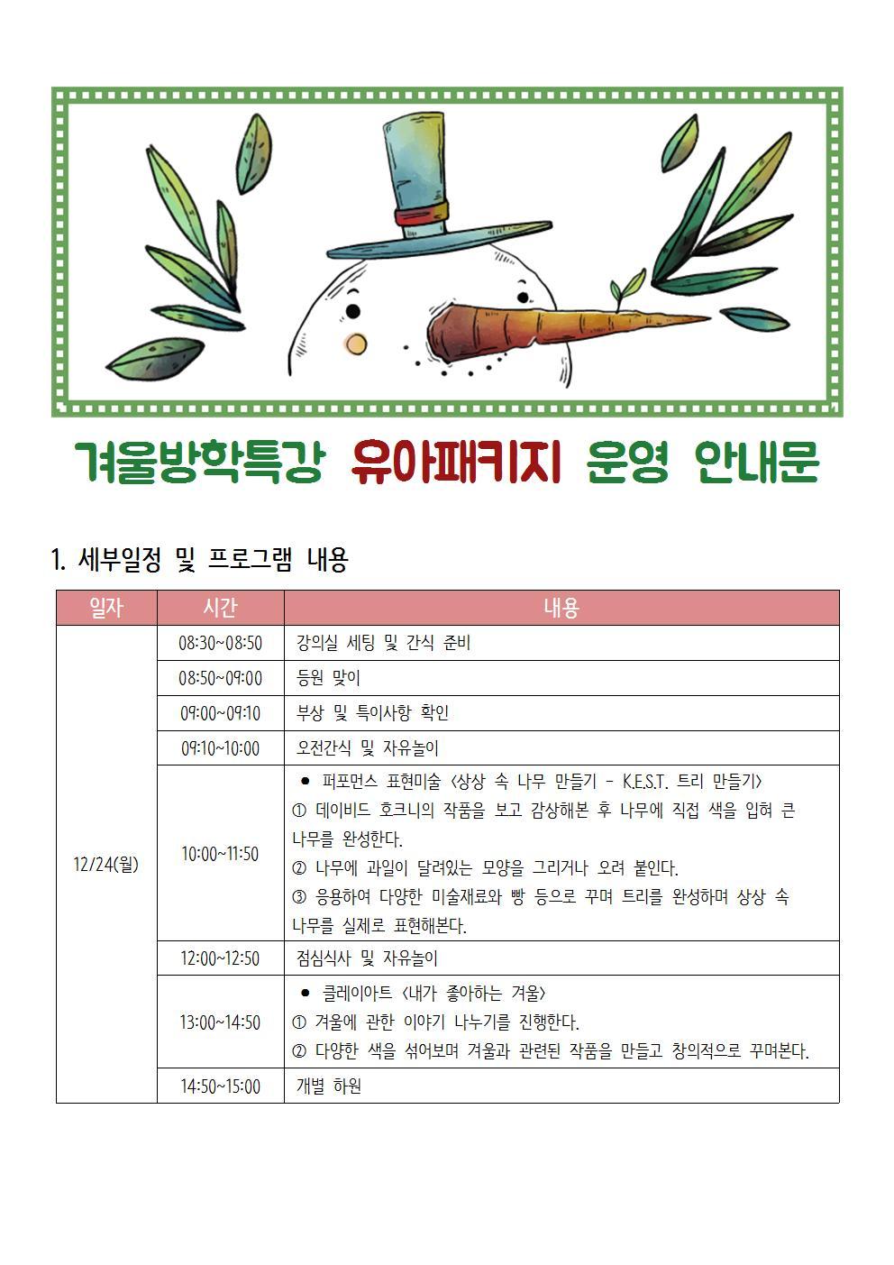겨울방특 유아패키지 세부 안내문001.jpg