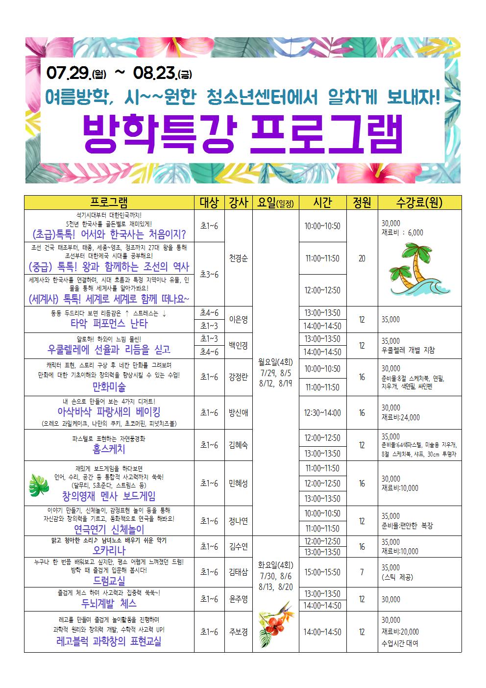 2019 여름방특(완료)001.png