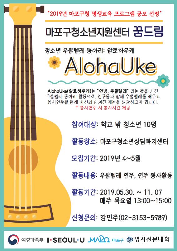 우쿨렐레 홍보 포스터(인원모집).png